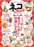 NEKOotokuwazat_cover_0417