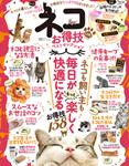 NEKOotokuwazat_cover_0417A